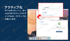 Office 2016 For Mac アクティブ化