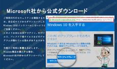 Microsoft社から公式ダウンロード