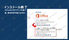 Office 2013 インストール終了