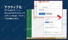 Office 2016 アクティブ化