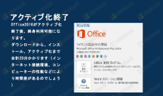 Office 2016 インストール終了