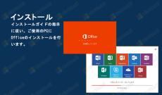 Office 2016 インストール