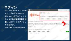 Office 2016 ログイン