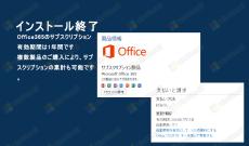 Office 365 インストール終了