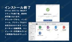 Office 2016 For Mac インストール終了