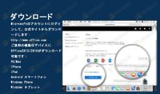 Office 2016 For Mac ダウンロード