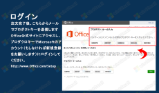 Office 2016 For Mac ログイン
