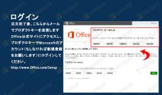 Office 2016 For Mac ログイン
