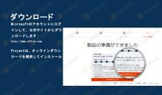 Project 2016 ダウンロード
