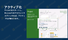 Project 2016 アクティブ化