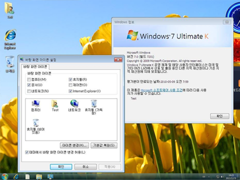 Windows-7-Ultimate