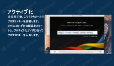 Office 2011 Mac アクティブ化