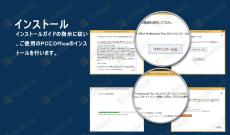 Office 2013 インストール