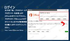 Office 365ログイン