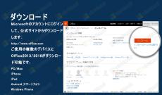 Office365 ダウンロード