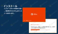 Office365 インストール
