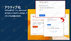 Office 365 アクティブ化
