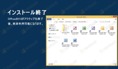 Office 2003 インストール終了