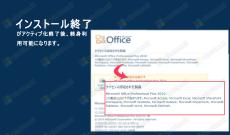 Office 2010 インストール終了