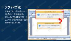 Office 2003 アクティブ化